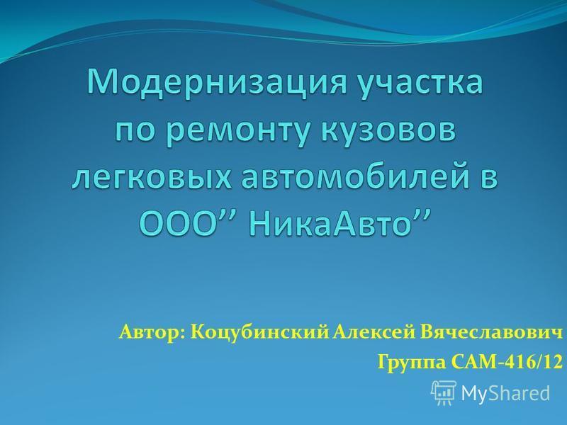 Автор: Коцубинский Алексей Вячеславович Группа САМ- 416/12