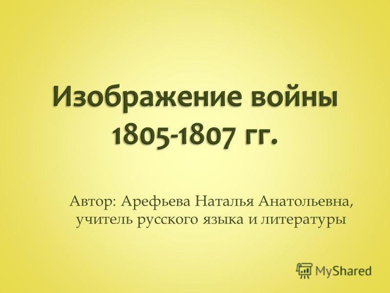 Автор: Арефьева Наталья Анатольевна, учитель русского языка и литературы