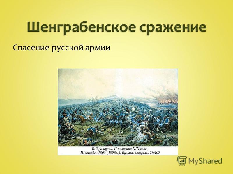 Спасение русской армии