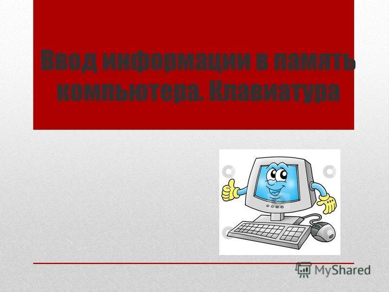 Ввод информации в память компьютера. Клавиатура