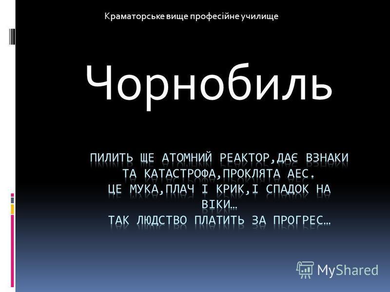Чорнобиль Краматорське вище професійне училище
