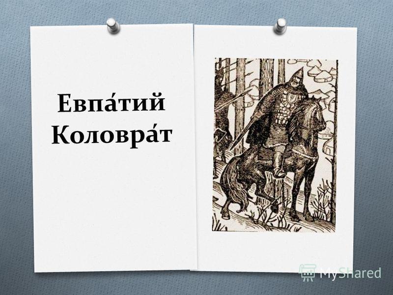Евпа́дий Коловра́т