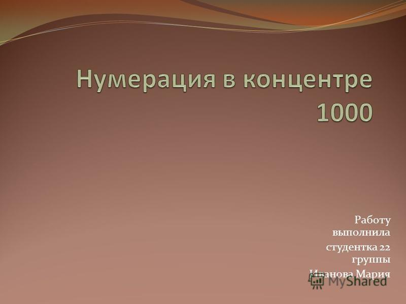 Работу выполнила студентка 22 группы Иванова Мария