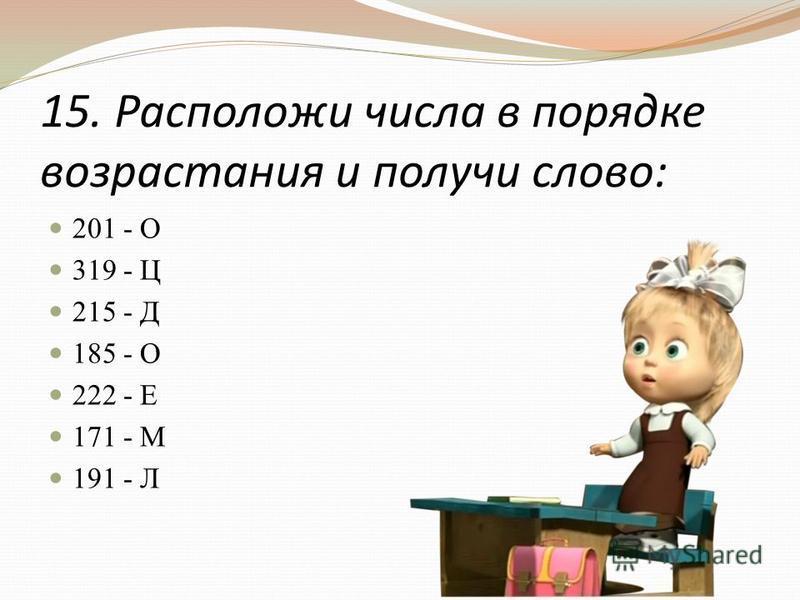 15. Расположи числа в порядке возрастания и получи слово: 201 - О 319 - Ц 215 - Д 185 - О 222 - Е 171 - М 191 - Л