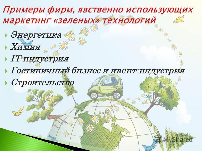 Энергетика Химия IT-индустрия Гостиничный бизнес и ивент-индустрия Строительство