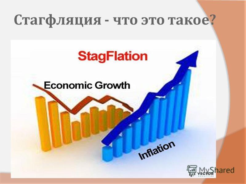 Стагфляция - что это такое ?
