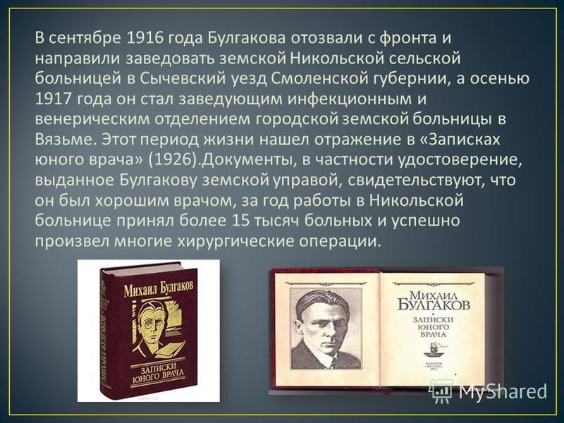 В сентябре 1916 года Булгакова отозвали с фронта и направили заведовать земской Никольской сельской больницей в Сычевский уезд Смоленской губернии, а осенью 1917 года он стал заведующим инфекционным и венерическим отделением городской земской больниц