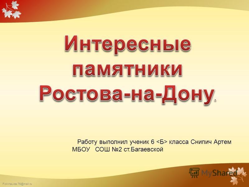 FokinaLida.75@mail.ru Работу выполнил ученик 6 класса Снипич Артем МБОУ СОШ 2 ст.Багаевской