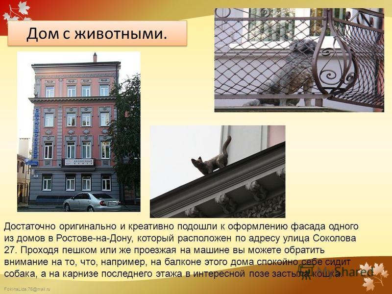 FokinaLida.75@mail.ru Достаточно оригинально и креативно подошли к оформлению фасада одного из домов в Ростове-на-Дону, который расположен по адресу улица Соколова 27. Проходя пешком или же проезжая на машине вы можете обратить внимание на то, что, н