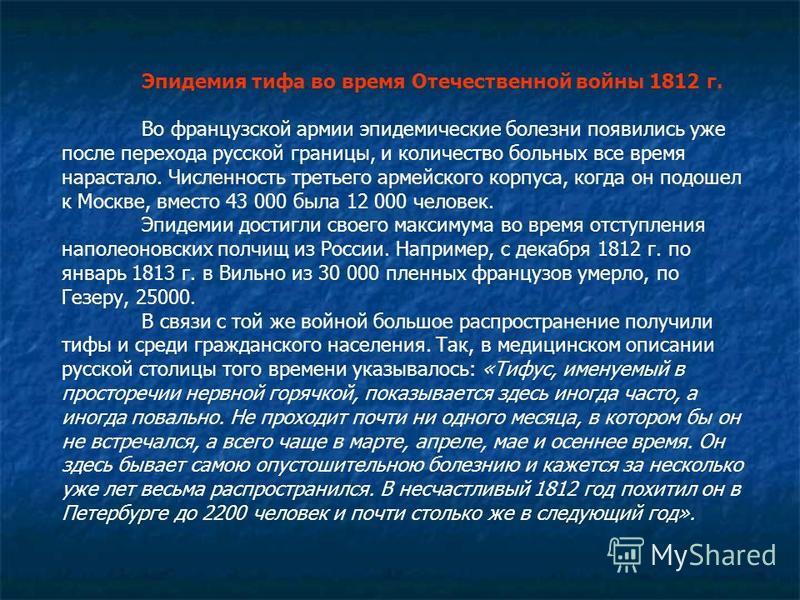 Эпидемия тифа во время Отечественной войны 1812 г. Во французской армии эпидемические болезни появились уже после перехода русской границы, и количество больных все время нарастало. Численность третьего армейского корпуса, когда он подошел к Москве,
