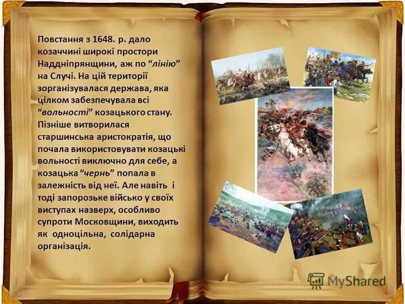 Повстання з 1648. р. дало козаччині широкі простори Наддніпрянщини, аж по лінію на Случі. На цій території зорганізувалася держава, яка цілком забезпечувала всівольності козацького стану. Пізніше витворилася старшинська аристократія, що почала викори