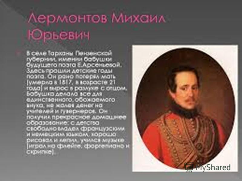Лермотов Михаил Юрьевич