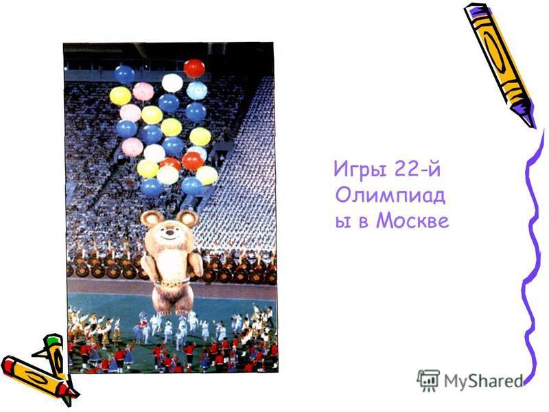 Игры 22-й Олимпиад ы в Москве
