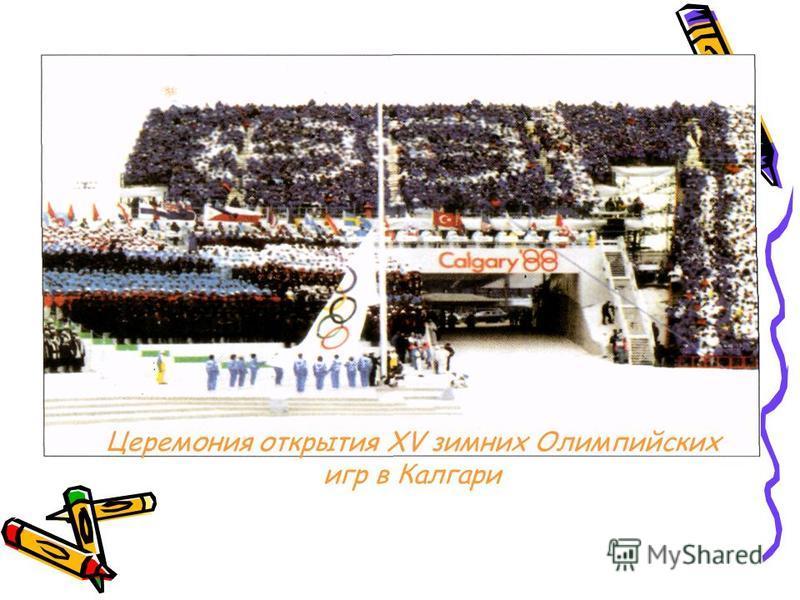 Церемония открытия XV зимних Олимпийских игр в Калгари