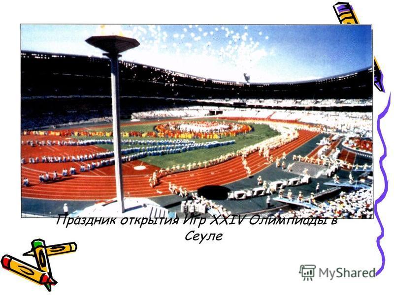 Праздник открытия Игр XXIV Олимпиады в Сеуле