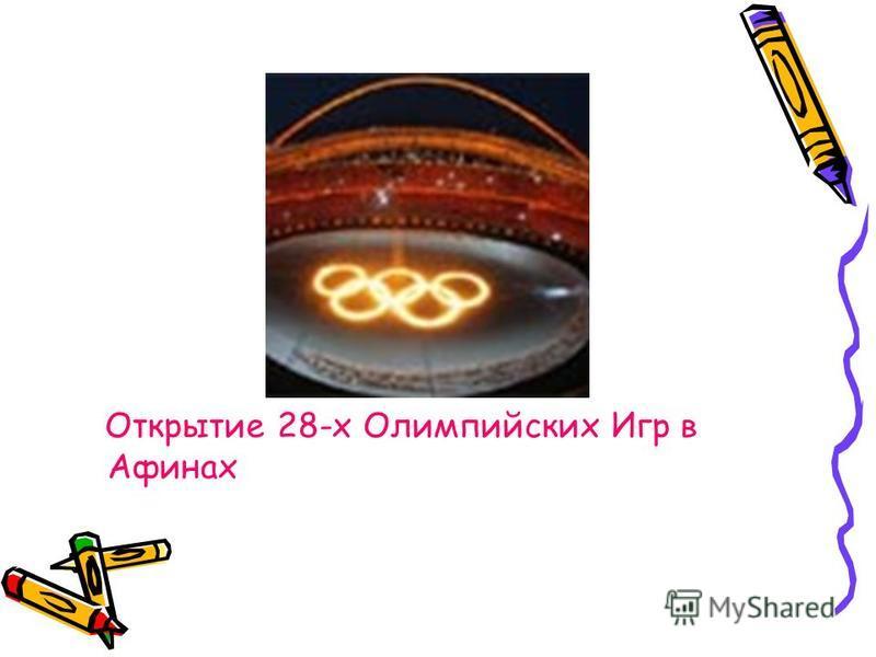 Открытие 28-х Олимпийских Игр в Афинах