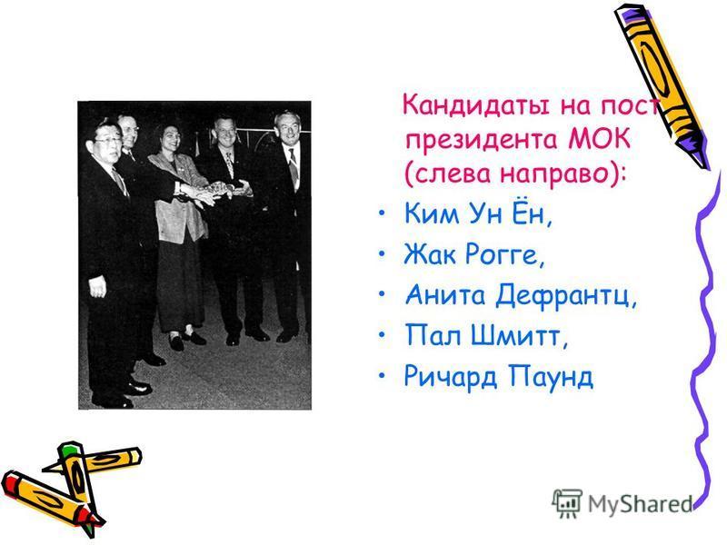 Кандидаты на пост президента МОК (слева направо): Ким Ун Ён, Жак Рогге, Анита Дефрантц, Пал Шмитт, Ричард Паунд