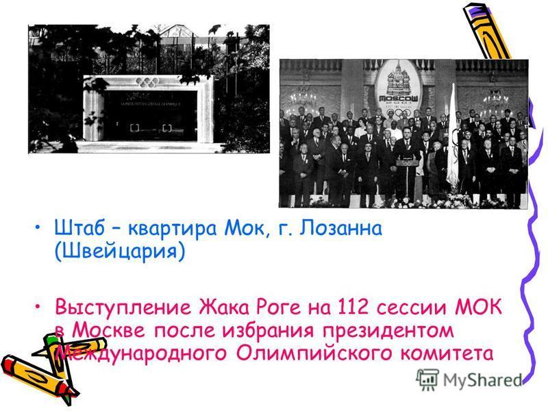 Штаб – квартира Мок, г. Лозанна (Швейцария) Выступление Жака Роге на 112 сессии МОК в Москве после избрания президентом Международного Олимпийского комитета