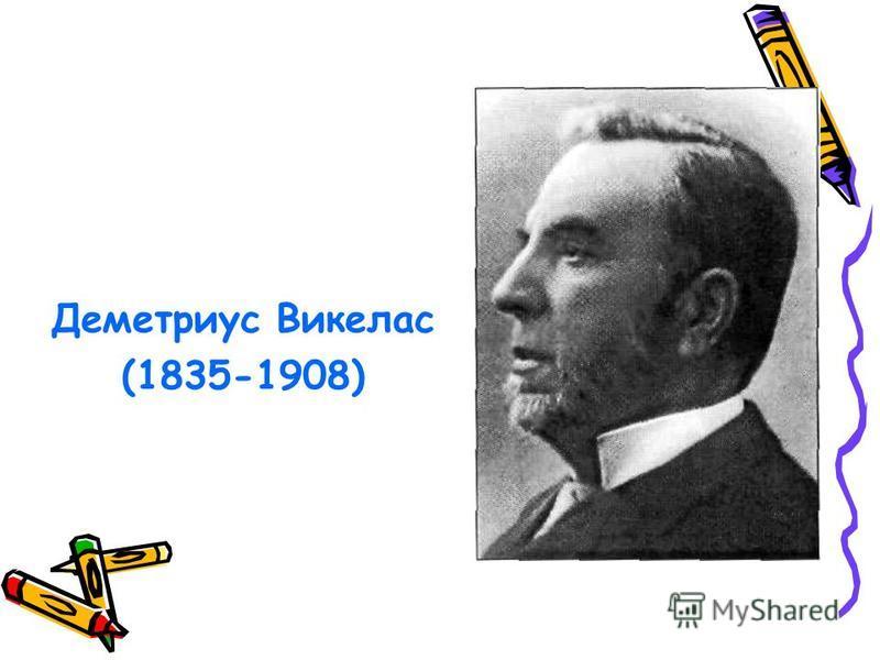 Деметриус Викелас (1835-1908)