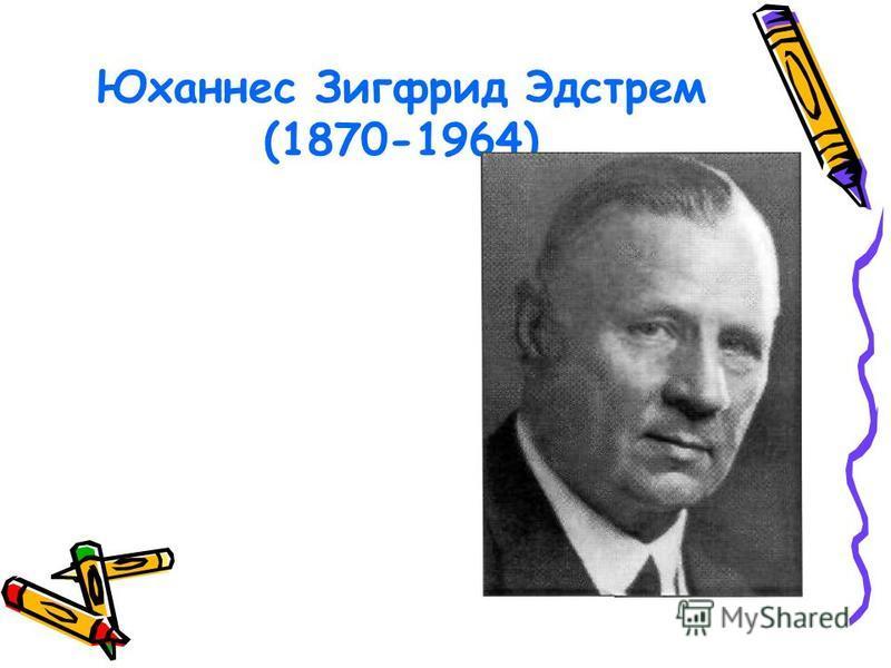Юханнес Зигфрид Эдстрем (1870-1964)