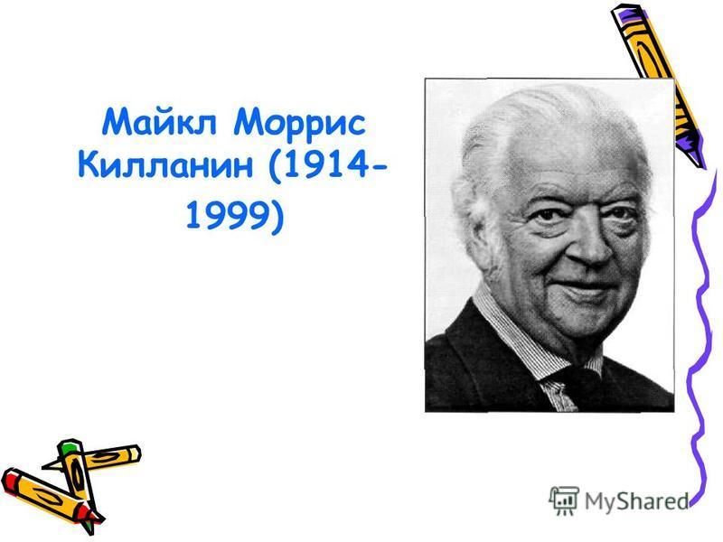 Майкл Моррис Килланин (1914- 1999)