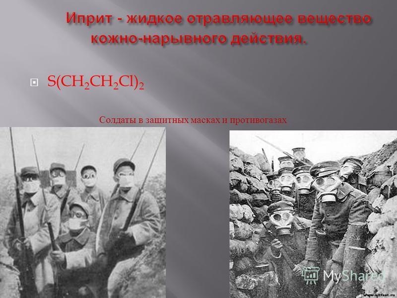 S(CH 2 CH 2 Cl) 2 Солдаты в защитных масках и противогазах