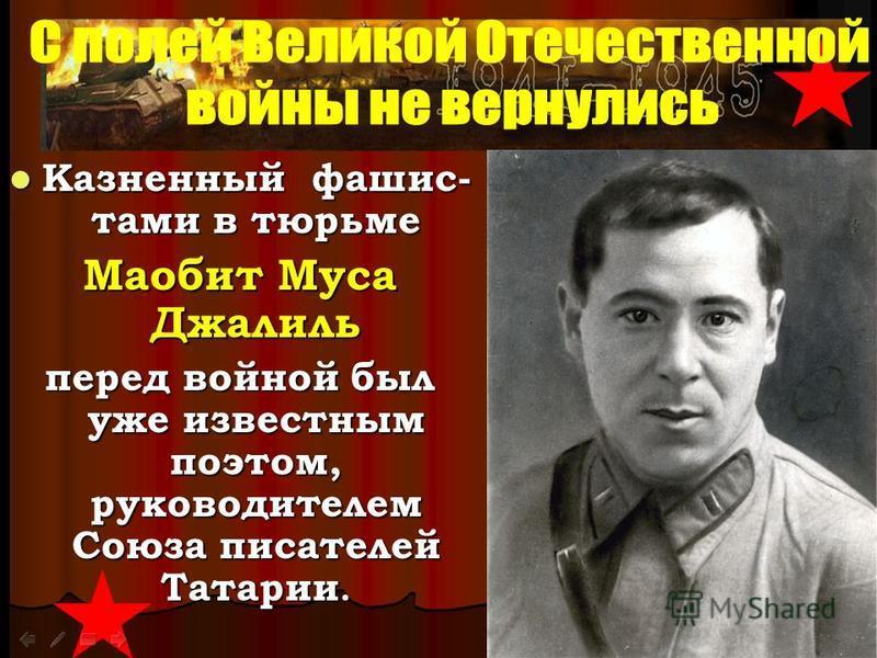 Казненный фашистами в тюрьме Казненный фашистами в тюрьме Маобит Муса Джалиль перед войной был уже известным поэтом, руководителем Союза писателей Татарии.