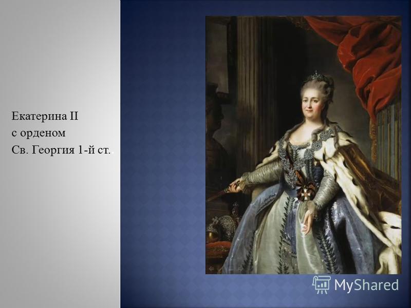Екатерина II с орденом Св. Георгия 1-й ст..