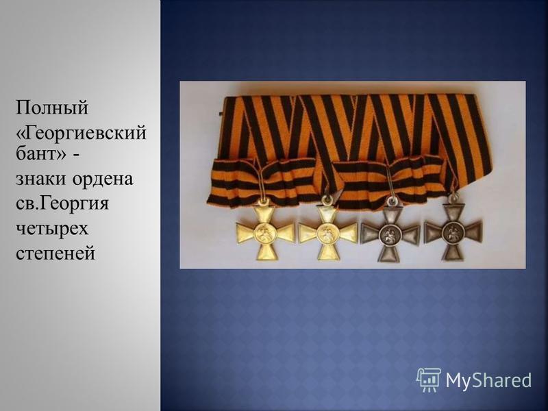 Полный «Георгиевский бант» - знаки ордена св.Георгия четырех степеней