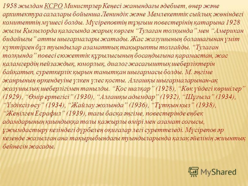 1958 жылдан КСРО Министрлер Кеңесі жанындағы әдебиет, өнер және архитектура салалары бойынша Лениндік және Мемлекеттік сыйлық жөніндегі комитеттің мүшесі болды. Мүсіреповтің тұңғыш повестерінің қатарына 1928 жылы Қызылорда қаласында жарық көрген Тула