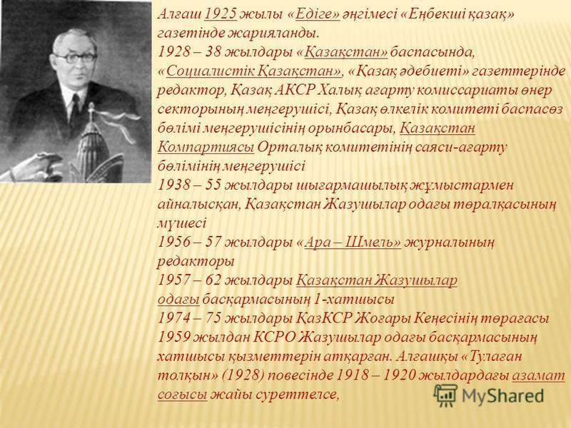Алғаш 1925 жылы «Едіге» әңгімесі «Еңбекші қазақ» газетінде жарияланды.1925Едіге» 1928 – 38 жылдары «Қазақстан» баспасында, «Социалистік Қазақстан», «Қазақ әдебиеті» газеттерінде редактор, Қазақ АКСР Халық ағарту комиссариаты өнер секторының меңгеруші