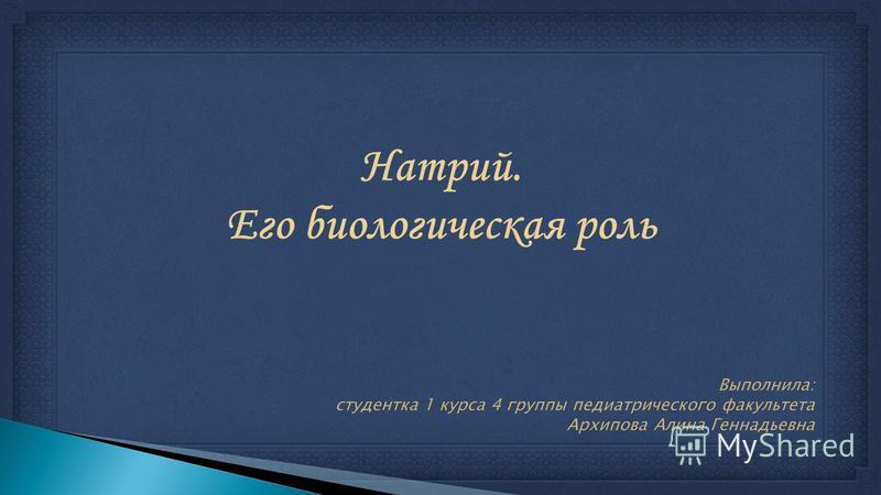 Выполнила: студентка 1 курса 4 группы педиатрического факультета Архипова Алина Геннадьевна