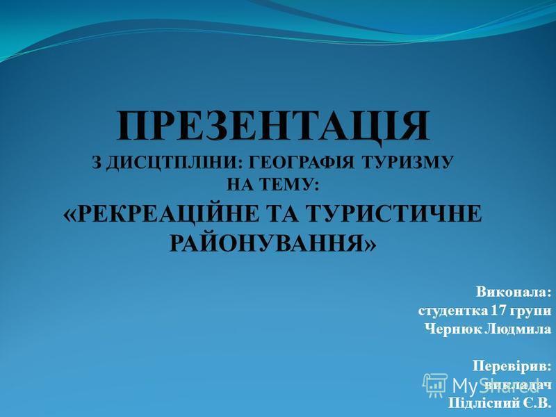 Виконала: студентка 17 групи Чернюк Людмила Перевірив: викладач Підлісний Є.В.