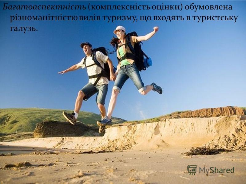 Багатоаспектність (комплексність оцінки) обумовлена різноманітністю видів туризму, що входять в туристську галузь.