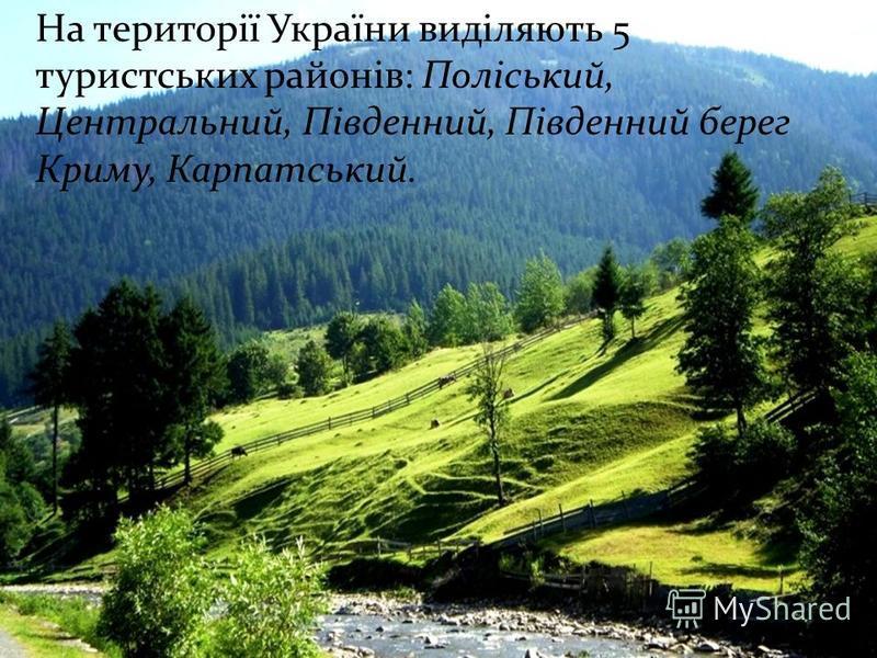 На території України виділяють 5 туристських районів: Поліський, Центральний, Південний, Південний берег Криму, Карпатський.