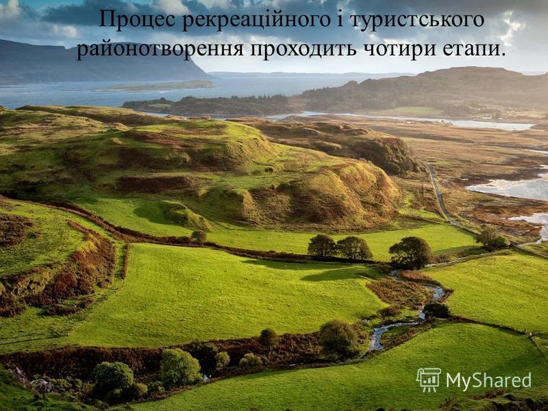 Процес рекреаційного і туристського районотворення проходить чотири етапи.