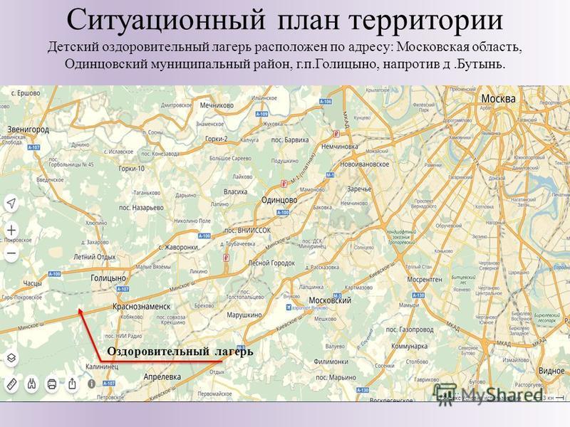 Ситуационный план территории Детский оздоровительный лагерь расположен по адресу: Московская область, Одинцовский муниципальный район, г.п.Голицыно, напротив д.Бутынь. Оздоровительный лагерь