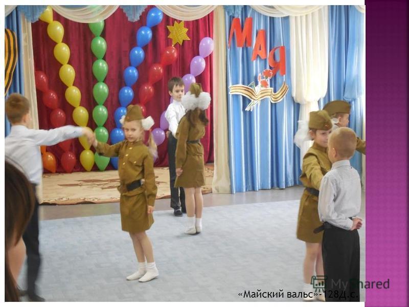 Майский вальс-128Д.с