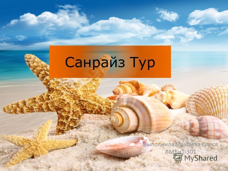 Санрайз Тур Выполнила Мамаева Олеся ЛМБиТ-301