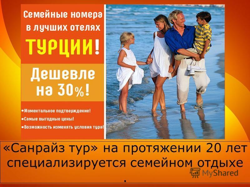 «Санрайз тур» на протяжении 20 лет специализируется семейном отдыхе.