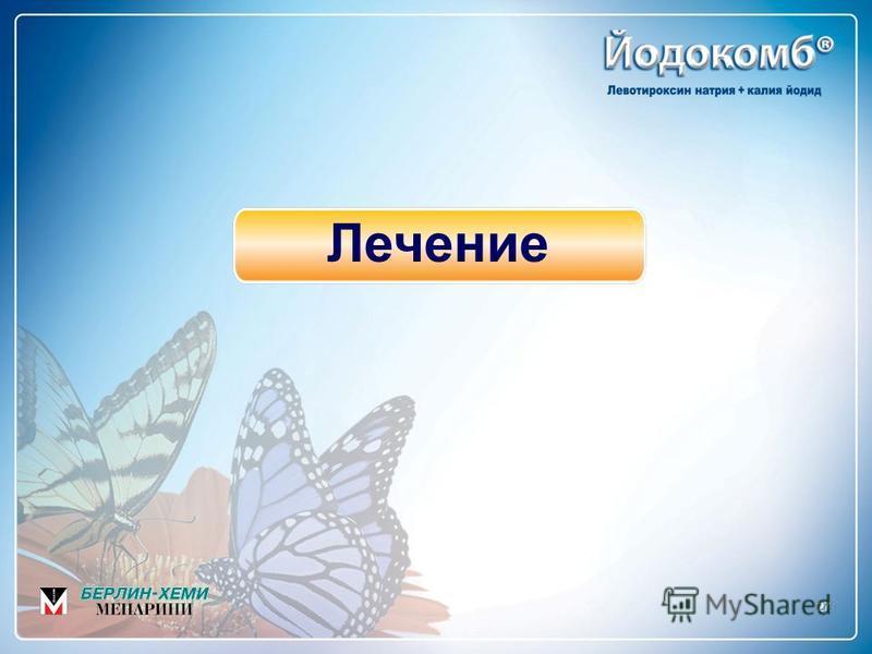 27 Лечение