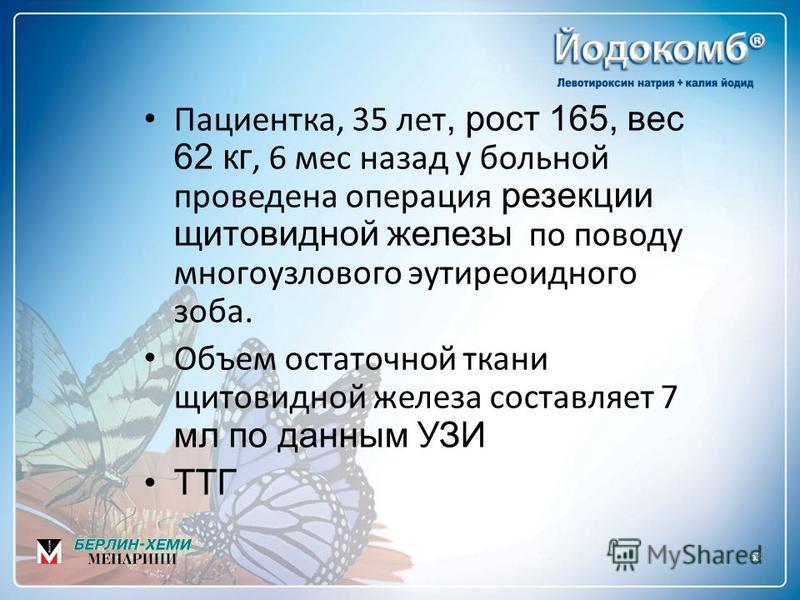 53 Пациентка, 35 лет, рост 165, вес 62 кг, 6 мес назад у больной проведена операция резекции щитовидной железы по поводу многоузлового эутиреоидного зоба. Объем остаточной ткани щитовидной железа составляет 7 мл по данным УЗИ ТТГ