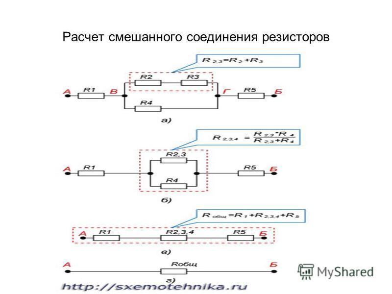 Расчет смешанного соединения резисторов