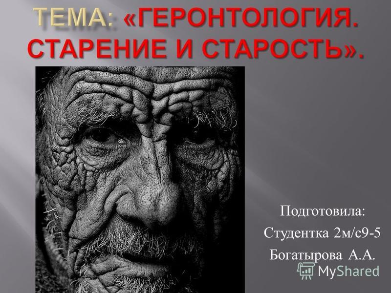 Подготовила : Студентка 2 м / с 9-5 Богатырова А. А.