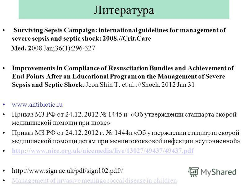 Литература Surviving Sepsis Campaign: international guidelines for management of severe sepsis and septic shock: 2008.//Crit.Care Med. 2008 Jan;36(1):296-327 Improvements in Compliance of Resuscitation Bundles and Achievement of End Points After an E