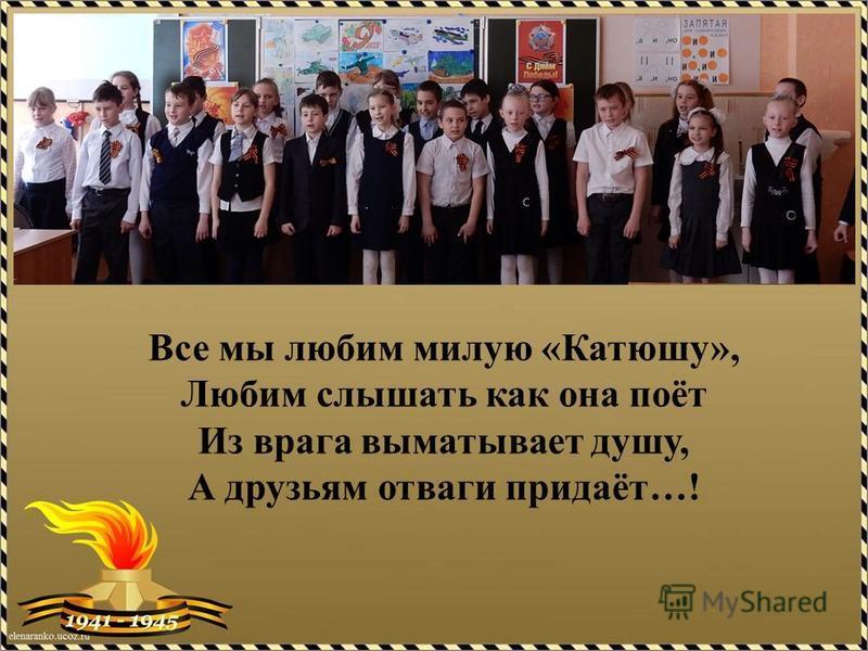 Все мы любим милую «Катюшу», Любим слышать как она поёт Из врага выматывает душу, А друзьям отваги придаёт…!
