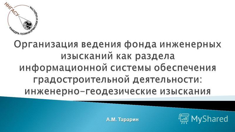 А.М. Тарарин