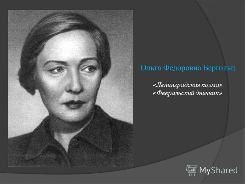 Женщины в годы войны Ольга Федоровна Бергольц Юлия Владимировна Друнина Анна Андреевна Ахматова