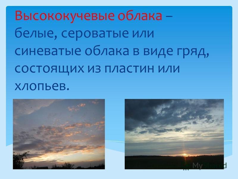 Высококучевые облака – белые, сероватые или синеватые облака в виде гряд, состоящих из пластин или хлопьев.
