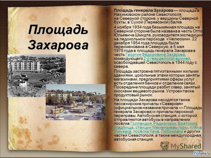Площадь Захарова Пло́щадь генерал́ла Заха́рова площадь в Нахимовском районе Севастополя, на Северной стороне, у вершины Северной бухты, в Сухой (Перевозной) балке. 4 ноября 1934 года безымянная площадь на Северной стороне была названа в честь Отто Юл